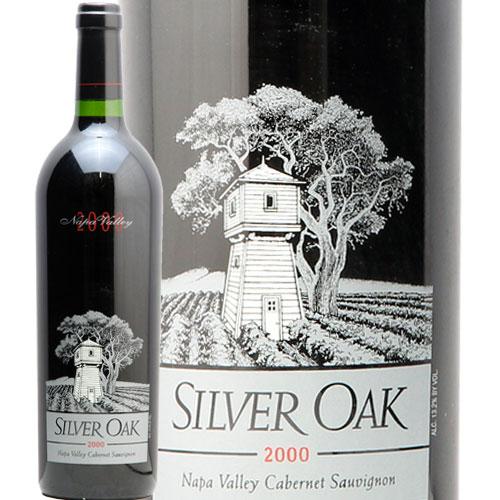 シルヴァー オーク ナパ ヴァレー カベルネ ソーヴィニョン 2000 赤ワイン アメリカ カリフォルニア シルバー バレー フルボディ あす楽 即日出荷