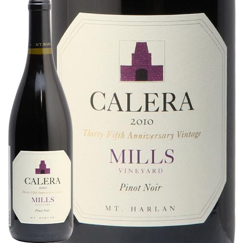 品質検査済 カレラ ミルズ 2010 CALERA MILLS Pinot Noir 赤ワイン アメリカ カリフォルニア ロマネコンティ DRC 人工衛星 即日出荷 蔵出し ジャルックス, 土岐市 20d85ddb