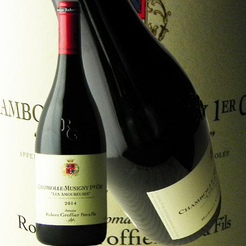 シャンボール・ミュジニー・プルミエ・クリュ レ・ザムルーズ 2014 ロベール・グロフィエChambolle-Musigny 1er Cru Les Amoureuses Robert GROFFIER赤ワイン フランス ブルゴーニュ