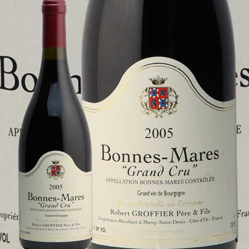 ボンヌマール 2005 ロベール グロフィエ Bonnes Mares Grand Cru Robert GROFFIER 赤ワイン フランス ブルゴーニュ フィラディス