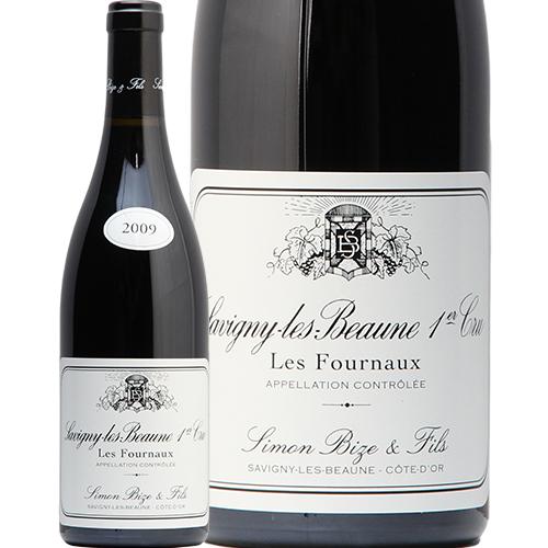 サヴィニー レ ボーヌ プルミエ クリュ レ フルノー 2009 シモン ビーズ Savigny-les-Beaune 1er Cru Les Fournaux Simon BIZE 赤ワイン フランス ブルゴーニュ あすらく 即日出荷 ラック