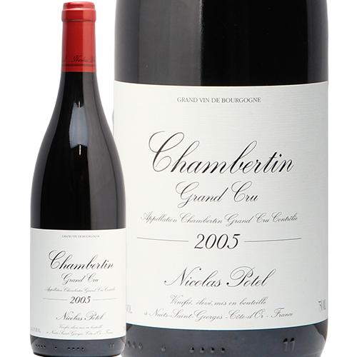 シャンベルタン2005 ニコラ ポテル CHAMBERTIN GRAND CRU Nicolas Potel 赤ワイン フランス ブルゴーニュ あす楽 即日出荷