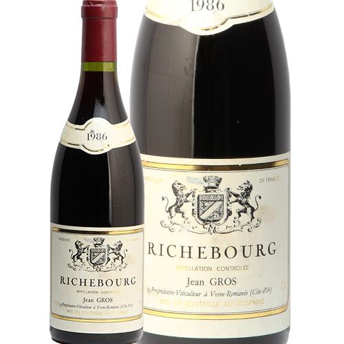 リッシュブール 1986 ジャングロ Richebourg Grand Cru Jean Gros 赤ワイン フランス ブルゴーニュ あす楽 即日出荷 リシュブール