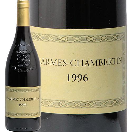 シャルム シャンベルタン グラン クリュ 1996 シャルロパン パリゾ Charmes Chambertin Grand Cru Charlopin Parizot 赤ワイン ブルゴーニュ 特級畑 ピノ ノワール フィラディス