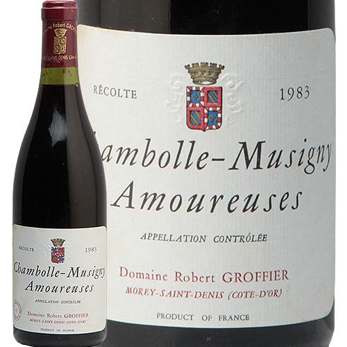 シャンボール ミュジニー PC レ ザムルーズ 1983 ロベール グロフィエ Chambolle Groffier Les Amoureuses Robert Groffier 赤ワイン ブルゴーニュ ピノ ノワール 熟成 古酒 フィラディス 1級 プルミエクリュ