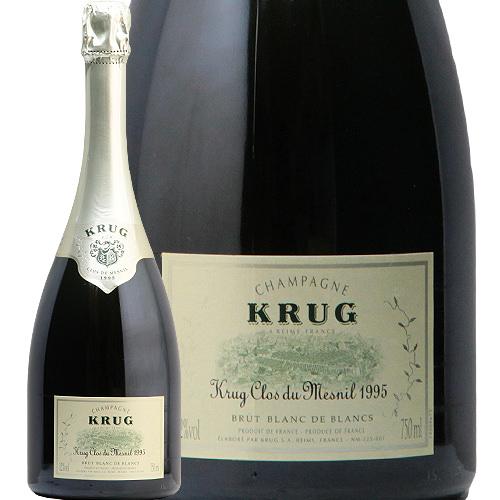 クリュッグ クロ デュ メニル 1995 Krug Clos du Mesnil シャンパン シャンパーニュ プレステージ モノポール フィラディス