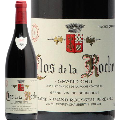 クロ ド ラ ロッシュ グラン クリュ 2003 アルマン ルソー Clos de la Roche Grand Cru Armand Rousseau 赤ワイン ブルゴーニュ ピノ ノワール 特級畑 フィラディス