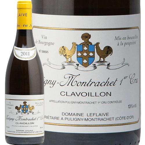 ピュリニー モンラッシェ 1級 クラヴォワヨン 2011 ルフレーヴ Puligny Montrachet 1er Clavoillon 白ワイン フランス ブルゴーニュ クラヴァイヨン バックヴィンテージ フィラディス