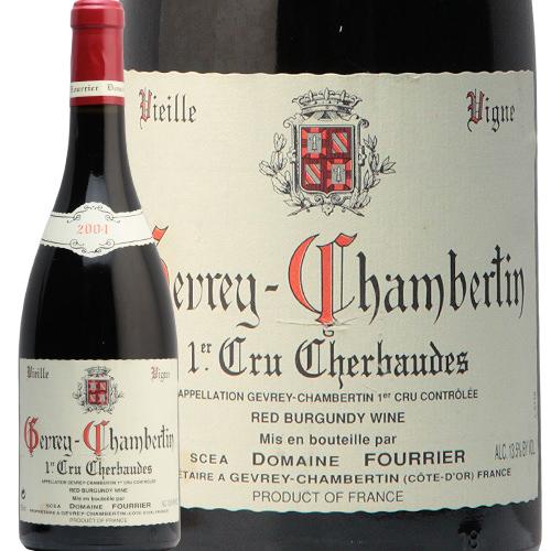 ジュヴレ シャンベルタン 1級 シェルボード V.V. 2004 ドメーヌ フーリエ Gevrey Chambertin 1er Cherbaudes Fourrier 赤ワイン フランス ブルゴーニュ 飲み頃 フィラディス プルミエクリュ