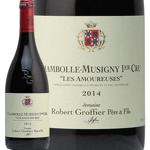 シャンボール ミュジニー プルミエ クリュ レ ザムルーズ 2014 ロベール グロフィエ Chambolle-Musigny 1er Cru Les Amoureuses Robert GROFFIER 赤ワイン フランス ブルゴーニュ