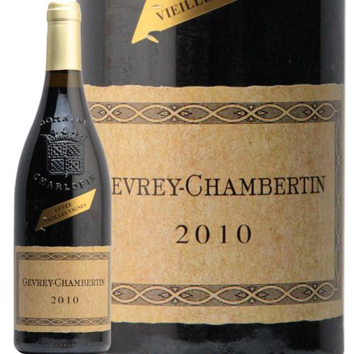 ジュヴレ シャンベルタン キュベ V.V. 2010 シャルロパン パリゾ Gevrey Chambertin Cuvee V.V. Charlopin Parizot 赤ワイン フランス ブルゴーニュ 飲み頃 フィラディス