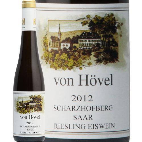 シャルツホフベルガー リースリング アイスワイン 2012 フォン ヘーフェル Scharzhofberg Riesling Eiswein Von Hovel 白ワイン ドイツ モーゼル 375ml ハーフボトル 極甘口 オルツタイルラーゲ ヘレンベルガーホーフ