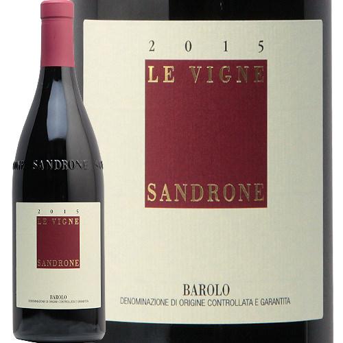 ルチアーノ サンドローネ バローロ レ ヴィーニェ 2015 Luciano Sandrone Barolo Le Vigne 赤ワイン イタリア ピエモンテ ネッビオーロ 限定 ジェロボーム