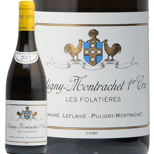 ピュリニー モンラッシェ 1級 レ フォラティエール 2017 ルフレーヴ Puligny Montrachet 1er Les Folatieres Leflaive 白ワイン フランス ブルゴーニュ ビオディナミ プルミエ ラックコーポレーション やや辛口