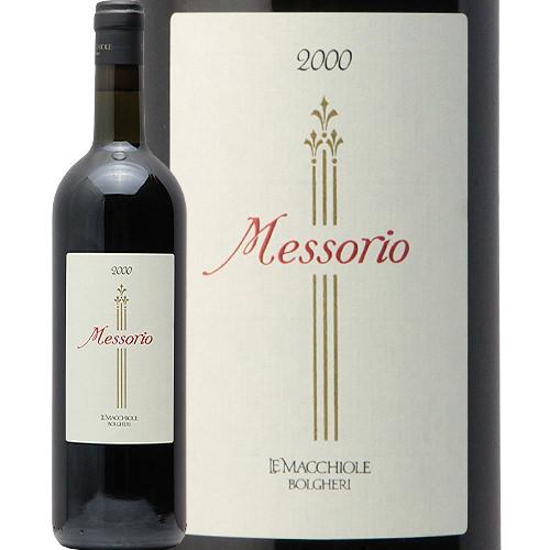 メッソリオ 2000 レ マッキオーレ Messorio 赤ワイン イタリア トスカーナ あす楽 即日出荷 スーパータスカン