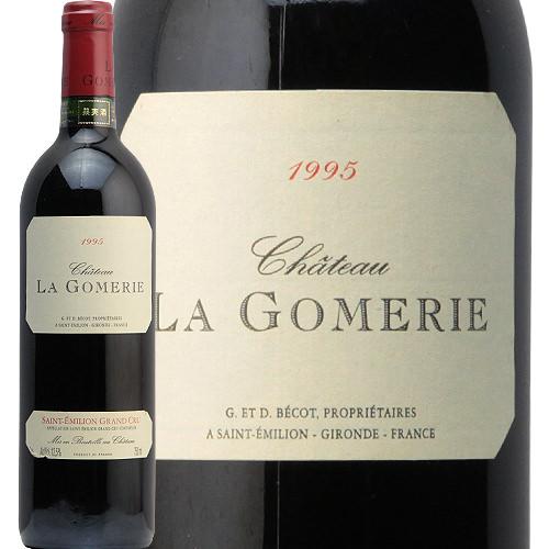 シャトー ラ ゴムリー 1995 赤ワイン フランス ボルドー