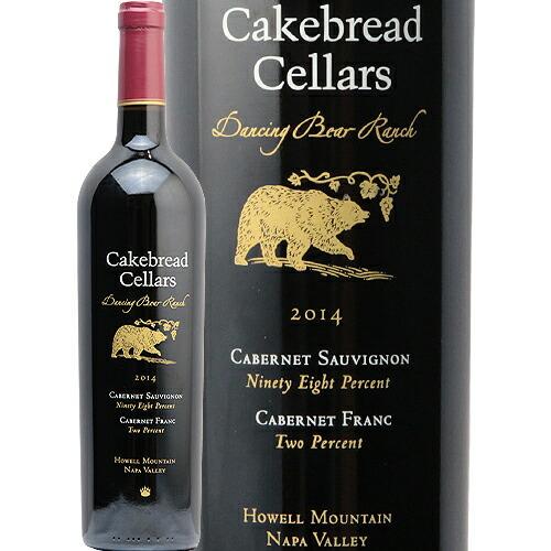 ダンシングベアー ランチ カベルネ ソーヴィニヨン 2014 Dancing Bear Ranch Cabernet Sauvignon Cakebread Cellars 赤ワイン アメリカ カリフォルニア ナパヴァレー ジェロボーム