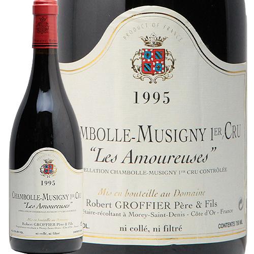 シャンボール ミュジニー 1級 レ ザムルーズ 1995 ロベール グロフィエ Chambolle Musigny 1er Les Amoureuses Robert Groffier 赤ワイン フランス ブルゴーニュ アムルーズ アムルース フィラディス プルミエクリュ