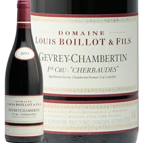 ジュヴレ シャンベルタン 1級 シェルボード 2017 ルイ ボワイヨ Gevrey Chambertin 1er Cherbaudes Louis Boillot 赤ワイン フランス ブルゴーニュ フィラディス プルミエクリュ