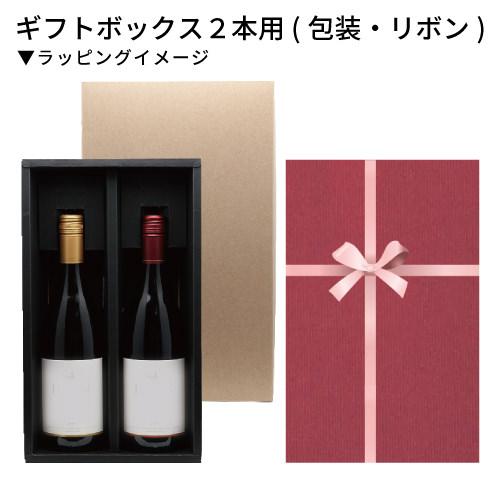 ※包装紙とリボンのタイプをお選び頂けます 安心と信頼 のし無し 公式ショップ 2万円以上で送料無料 リボン 包装 ギフトボックス2本用