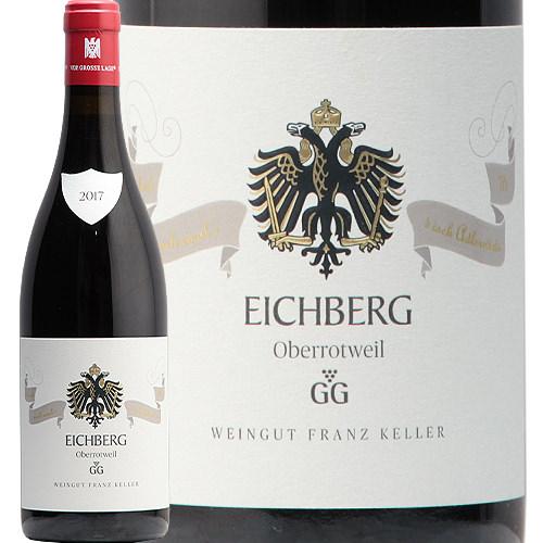 シュペートブルグンダー アイヒベルク GG 2017 フランツ ケラー Spatburgunder Eichberg Franz Keller 赤ワイン ドイツ バーデン ピノ ノワール 辛口 フィラディス:葡萄畑 ココス