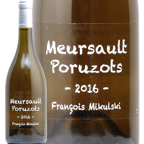 ムルソー 1級 ポリュゾ 2016 ミクルスキ Meursault Poruzots Mikulski 白ワイン フランス ブルゴーニュ シャルドネ 辛口 JIS