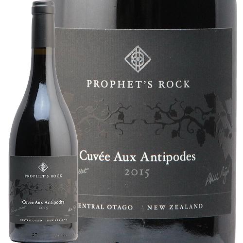 プロフェッツロック キュヴェ オー アンティポード 2017 Prophet's Rock Cuvee Aux Antipodes Pinot Noir 赤ワイン ニュージーランド セントラル オタゴ GRN コント ジョルジュ ド ヴォギュエ
