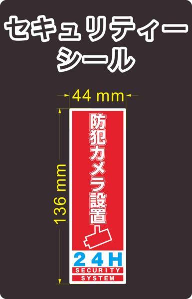 セキュリティー 防犯 カメラ ステッカー(シール) 136mm×44mm 1枚 縦長 屋外使用可能 当社製作 日本製