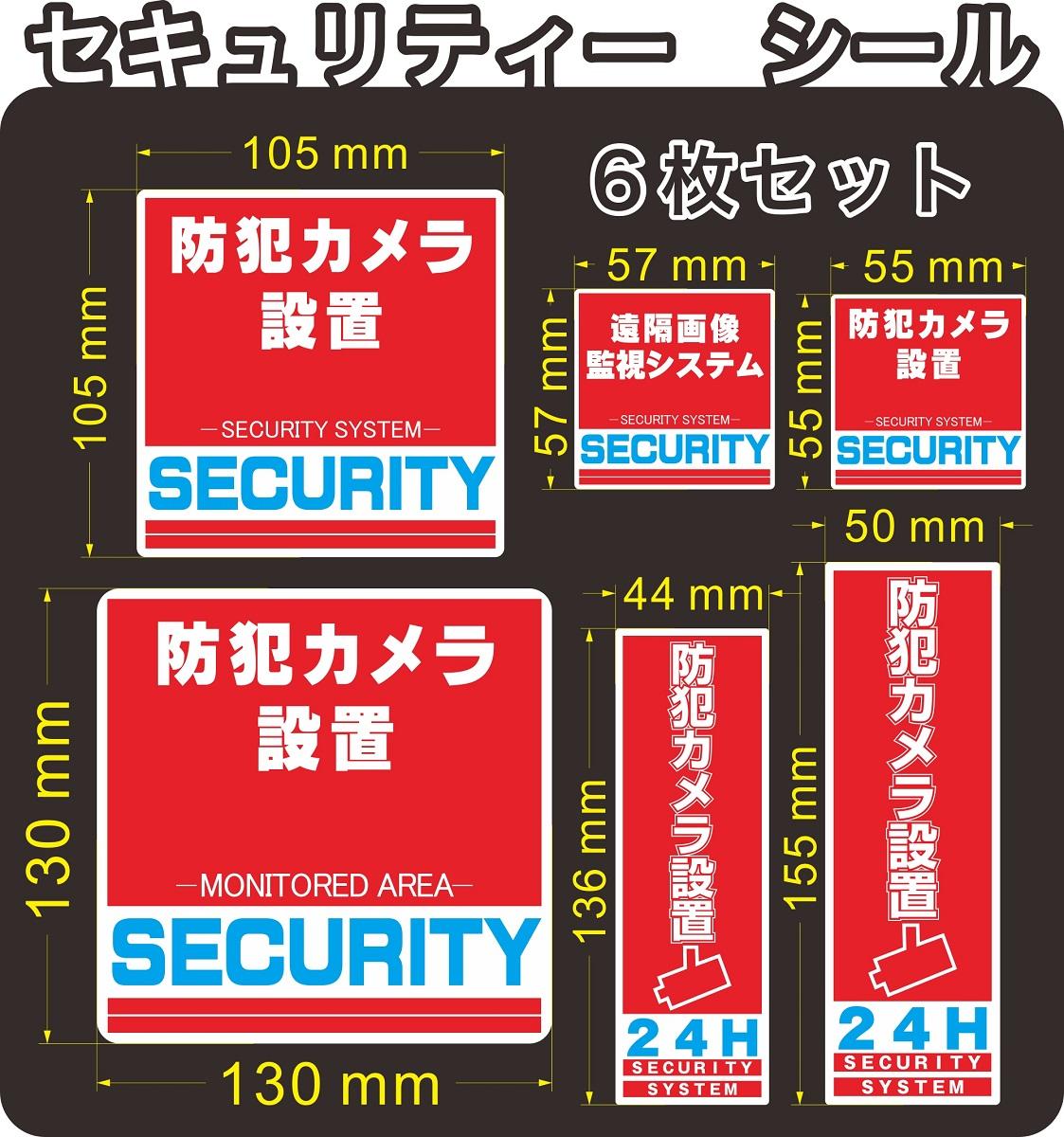 セキュリティー 防犯 カメラ security ステッカー(シール) 6枚セット 屋外使用可能 当社製作 日本製