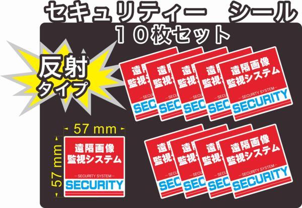 セキュリティー 防犯 カメラ ステッカー(シール) 反射 遠隔画像監視システム 57mm×57mm 10枚 正方形 屋外使用可能 当社製作 日本製