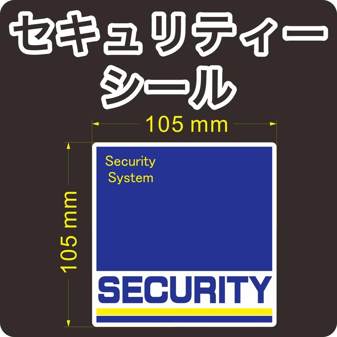 防犯 カメラ シール 屋外可能 アルソック風 セコム風 セキュリティー 105mm×105mm 当社製作 正方形 ステッカー 日本製 1枚 新品 屋外使用可能 大幅値下げランキング