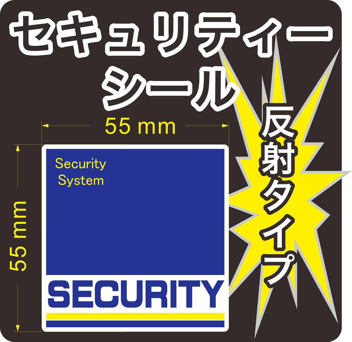 セキュリティー 防犯 今だけスーパーセール限定 カメラ ステッカー シール [並行輸入品] 反射 日本製 当社製作 55mm×55mm 屋外使用可能 1枚 正方形