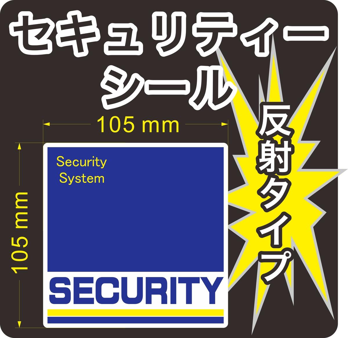 セキュリティー 防犯 カメラ ステッカー キャンペーンもお見逃しなく シール 反射 日本製 1枚 正方形 お中元 105mm×105mm 当社製作 屋外使用可能