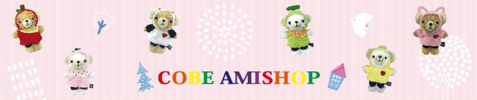 COBEAMISHOP:豊富な種類のぬいぐるみをギフトでお贈りいただける展開をします。