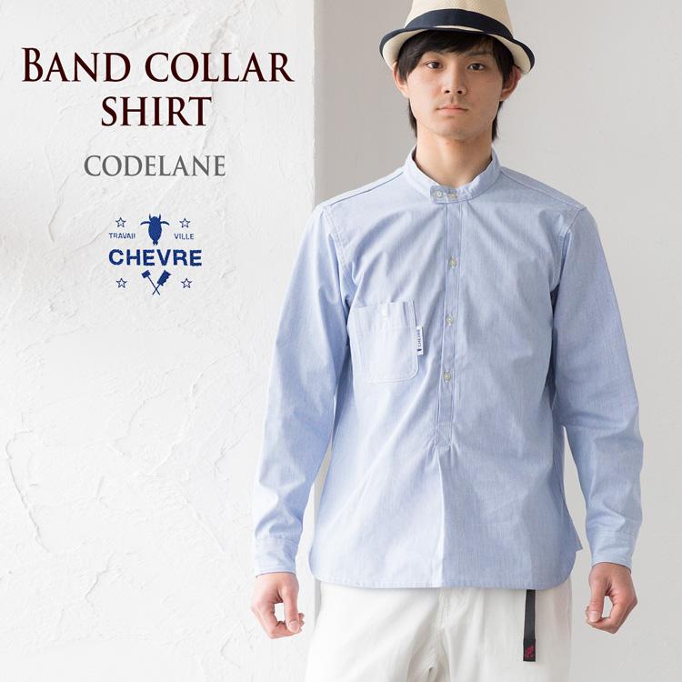 シェーブル コードレーン バンドカラー シャツ SEH9017 ブルー/BLUE