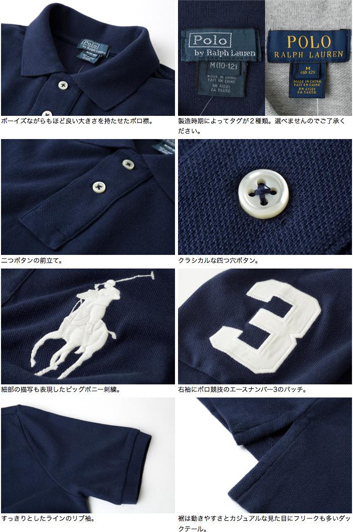 8a032c0c ... Polo-Ralph Lauren boys big pony polo shirt POLO RALPH LAUREN BOY'S BIG  PONY POLO ...