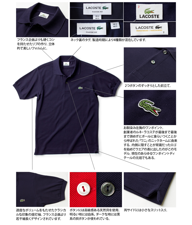 LACOSTE L1212 France planning Lacoste / ビズポロ