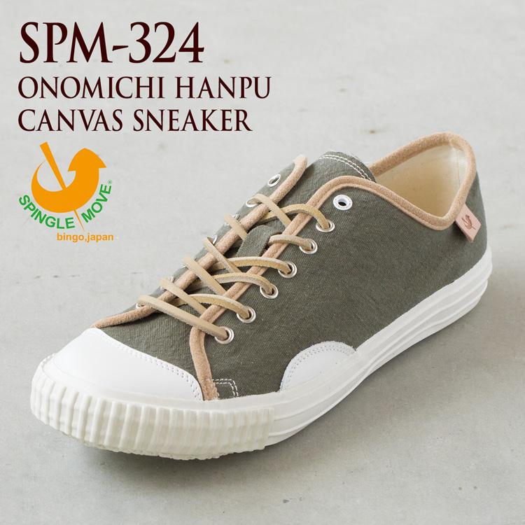スピングルムーブ 尾道帆布 キャンバス スニーカー SPM-324