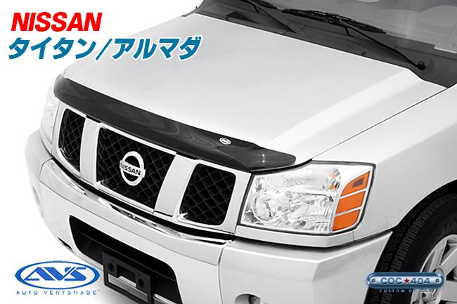 《AVS》04-15 タイタン/アルマダ バグガード/バグフードプロテクター 日産 titan