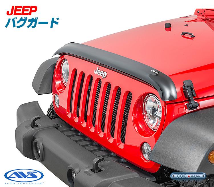 《AVS》 07-18 ラングラーJK バグガード/バグフードプロテクター jeep ジープ