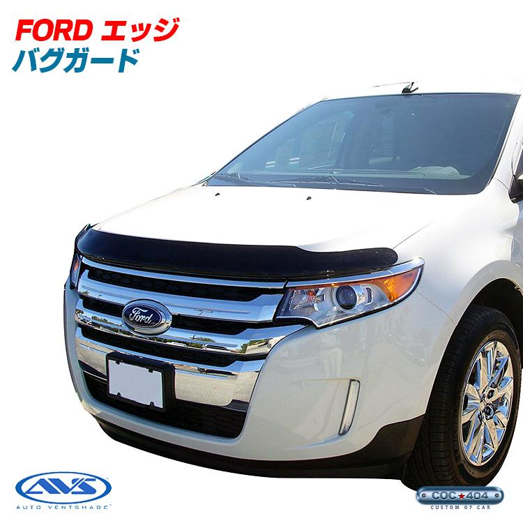 《AVS》11-14 フォード エッジ バグガード/バグフードプロテクター ford