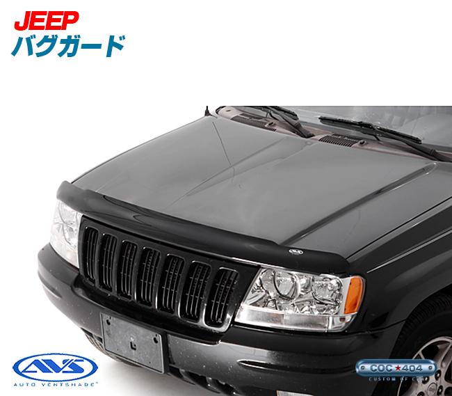 《AVS》99-04 グランドチェロキー バグガード/バグフードプロテクター jeep グラチェロ ジープ