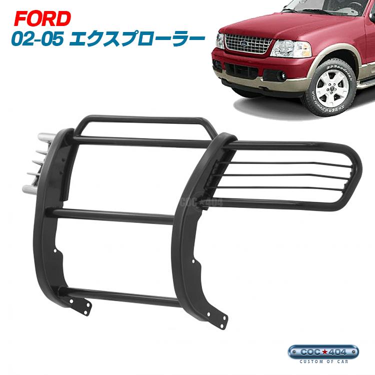02-05 フォード エクスプローラー グリルガード/バンパーガード ブラック ford