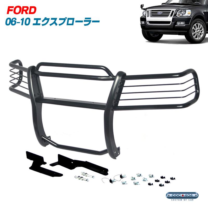 06-10 フォード エクスプローラー / 07-10 スポーツトラック グリルガード/バンパーガード ブラック ford