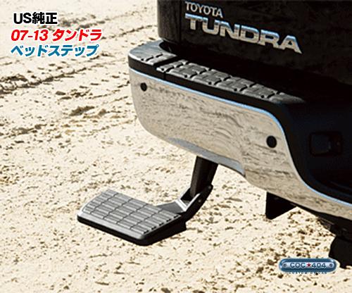 《USトヨタ純正》07-13 タンドラ ベッドステップ