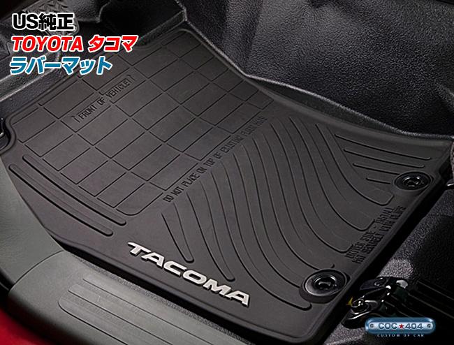 《USトヨタ純正》 05-11 タコマ アクセスキャブ 「TACOMA」ロゴ入り ラバーフロアマット ラバーマット