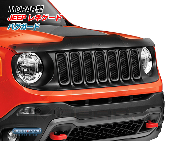 《Mopar》15-17 ジープ レネゲード バグガード/バグフードプロテクター jeep US純正