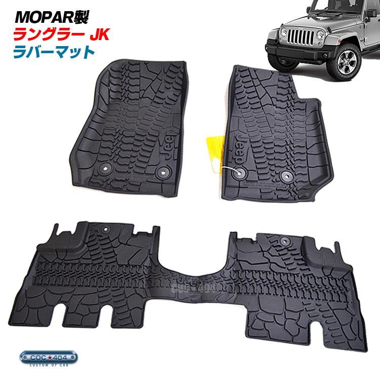 《Mopar》14-18 ジープ ラングラーJK ラバーフロアマット Jeep US純正 ラバーマット