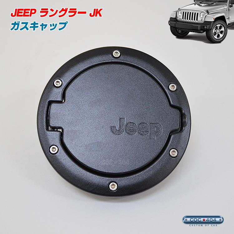 Satin Black Fuel Filler Door Cap For Jeep Wrangler 2 Door /& 4 Door 07-16 4Door