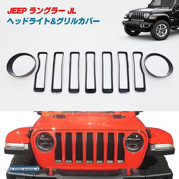 ジープ ラングラー JL グリルカバー & ヘッドライトカバー / ヘッドランプカバー セット ブラック jeep